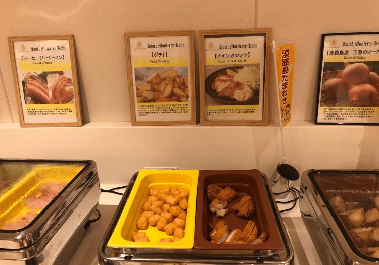 神戸三宮 ホテルモントレの朝食バイキング ソーセージ・ベーコン・ポテト・チキンカツレツ