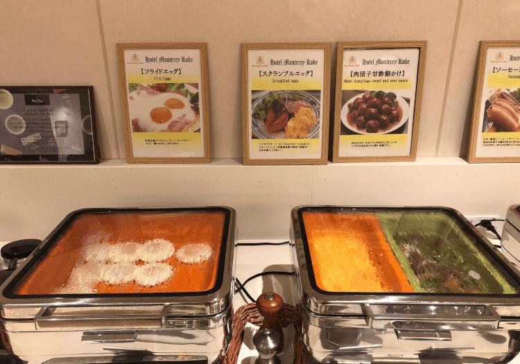 神戸三宮 ホテルモントレの朝食バイキング フライドエッグ・スクランブルエッグ・肉団子甘酢かけ