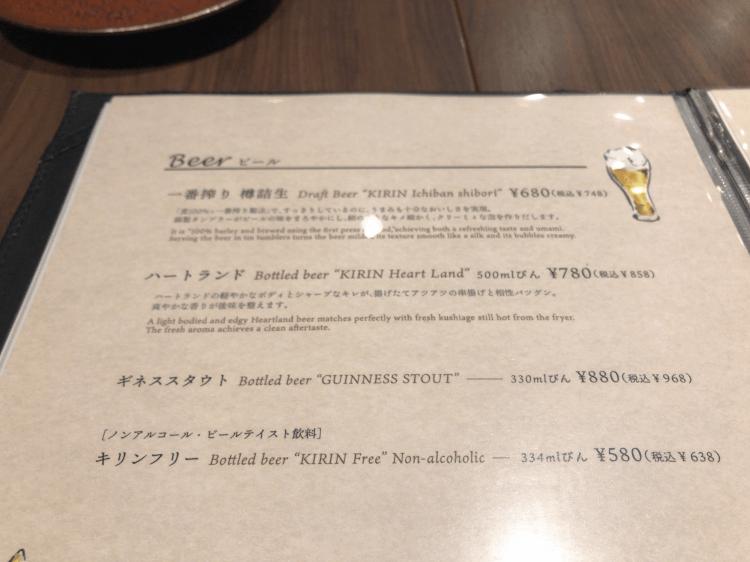 浜松町 串揚げと和食 もりもと のビールメニュー