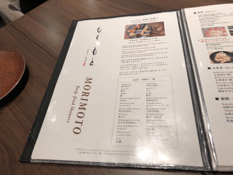 浜松町 串揚げと和食 もりもと の串揚げメニュー その1