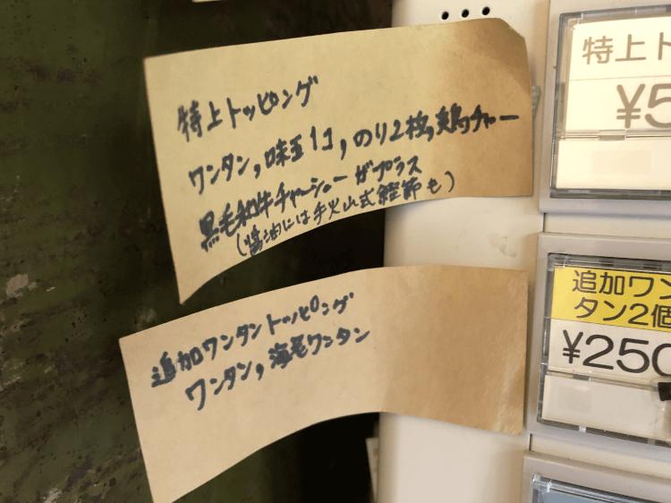 Homemade Ramen 麦苗 特上トッピングの内訳