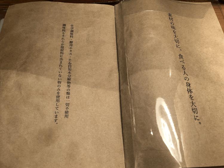 Homemade Ramen 麦苗の説明書き 表紙