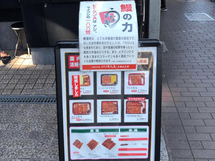 三代目 むら上 大森山王店 のテイクアウトメニュー