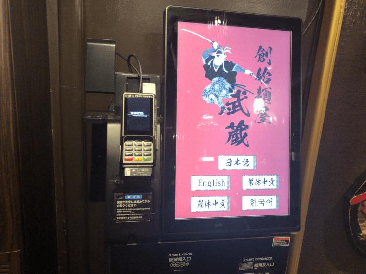 創始麺屋武蔵の券売機