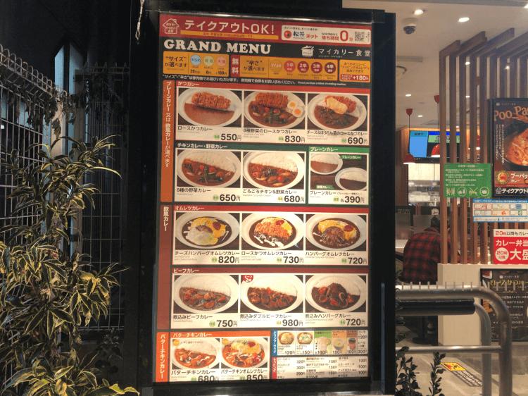 マイカレー食堂のレギュラーメニュー