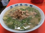 元祖長浜屋で食べたラーメンの写真