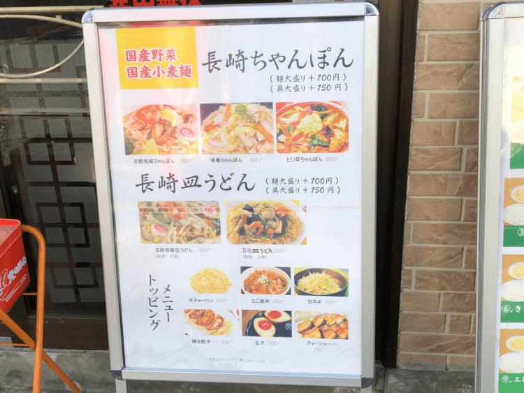 長崎飯店 青物横丁店 店頭にあったちゃんぽん・皿うどんメニュー