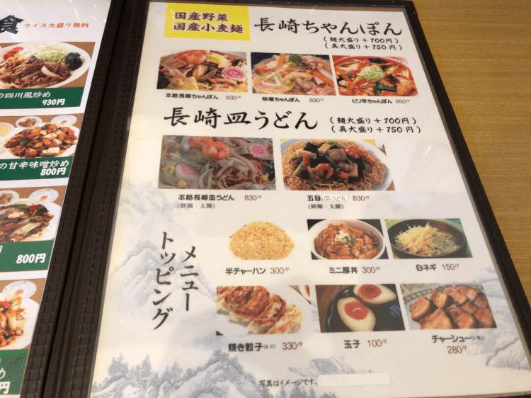 長崎飯店 青物横丁店 店内のちゃんぽん・皿うどんメニュー