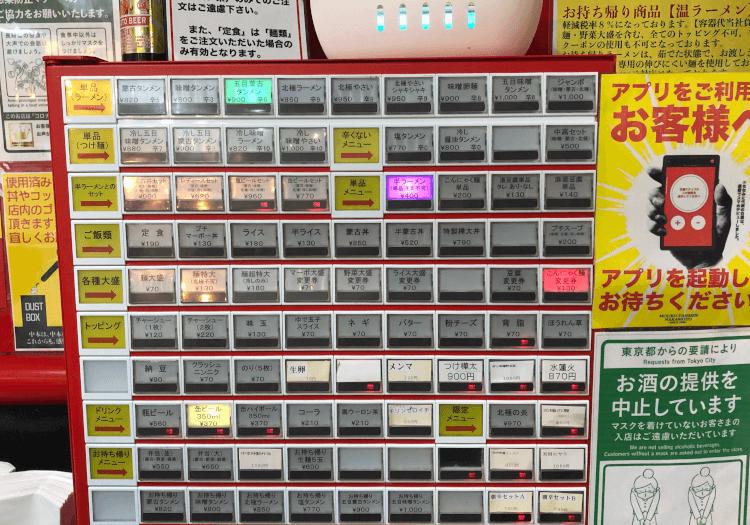 蒙古タンメン中本 目黒店の券売機
