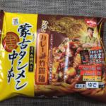 【 激辛!】セブンの蒙古タンメン中本「汁なしカレーマサラ麺」はジャンクに旨い!