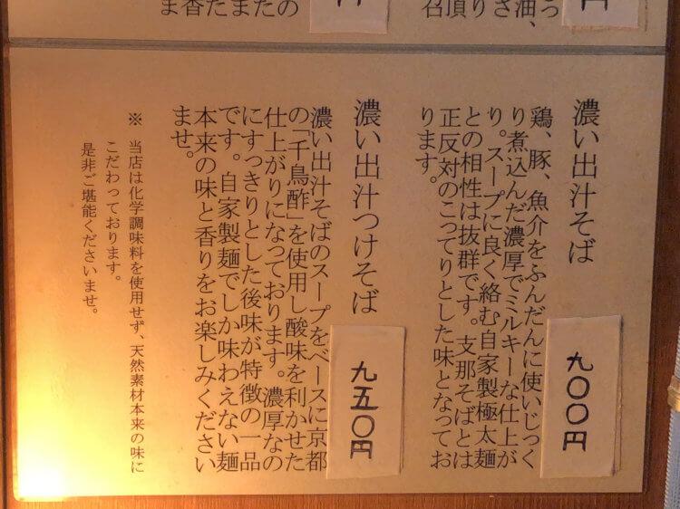 日本橋 なな蓮 濃い出汁そばと濃い出汁そつけばの説明書き
