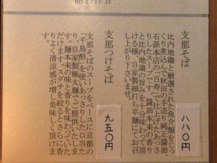 日本橋 なな蓮 支那そばと支那つけそばの説明書き