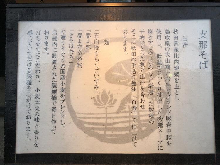 日本橋なな蓮の支那そばの出汁と麺の説明書き