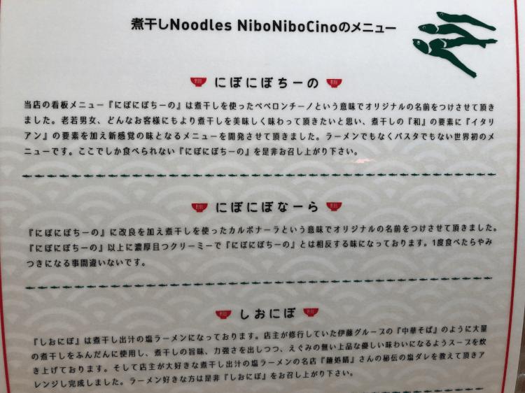 煮干し Noodles Nibo Nibo Cino のメニューの 説明書き