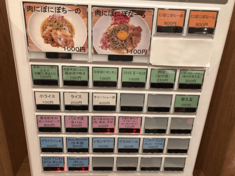煮干し Noodles Nibo Nibo Cino の券売機