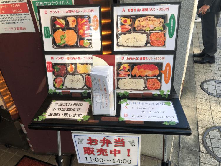 ニコラス新橋店のお弁当メニュー
