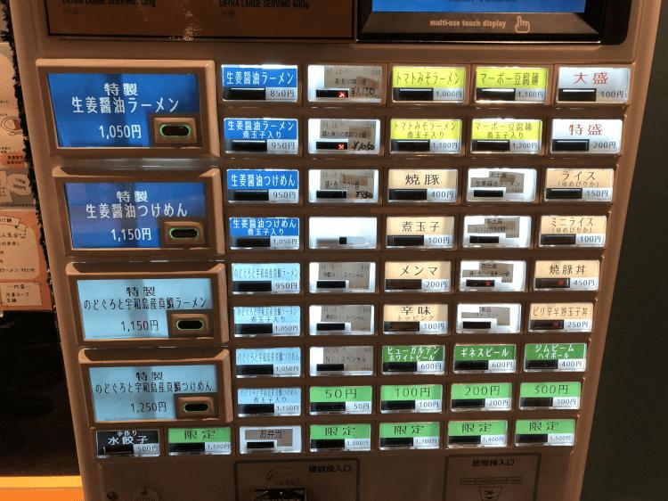 大塚Niiの券売機