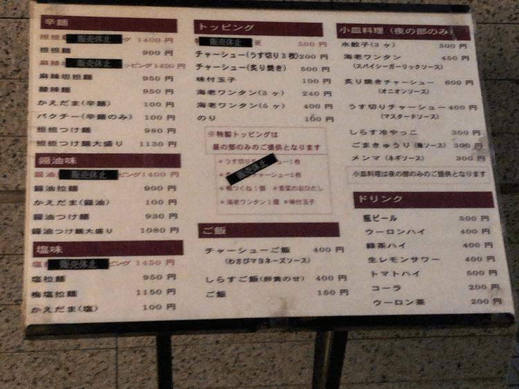 創作麺工房 鳴龍の店頭に貼られたメニュー