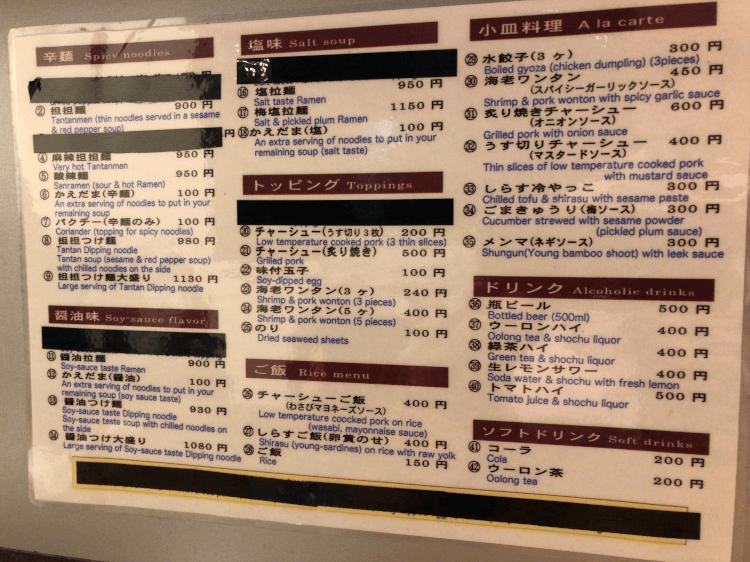 創作麺工房 店内に貼られたメニュー