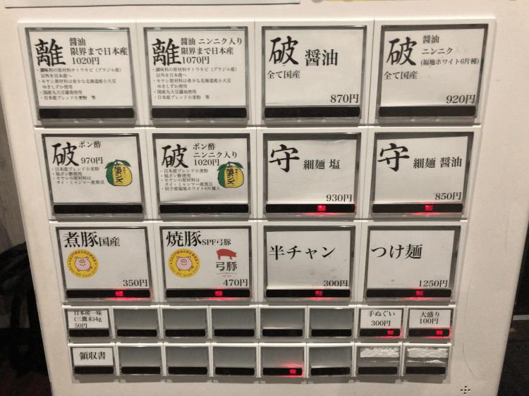 大井町「のスた」の券売機