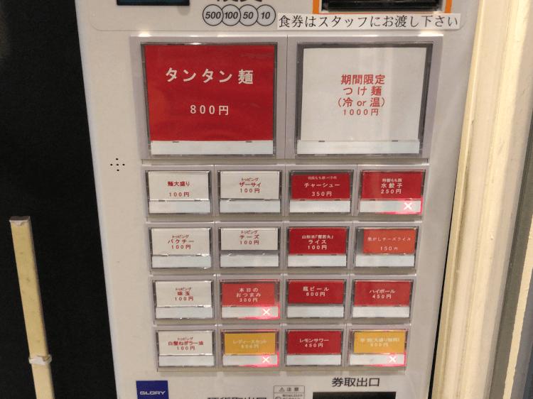 小田原 タンタン麺 たかみ の券売機