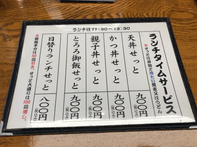 大井更科本店 大井町 ランチタイムサービスメニュー