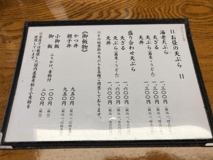 大井更科本店 大井町 お昼の天ぷら 御飯物メニュー