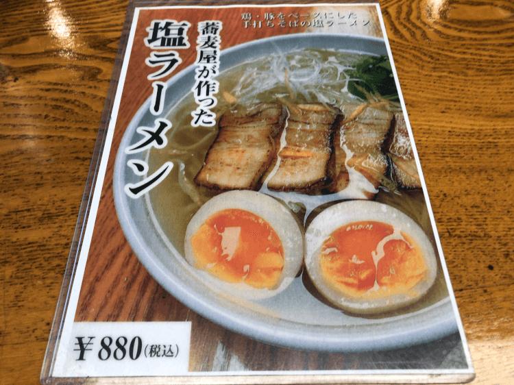 大井更科本店 大井町 蕎麦屋が作った塩ラーメンメニュー