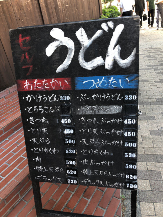 おにやんま 東品川店 店頭に置かれた看板