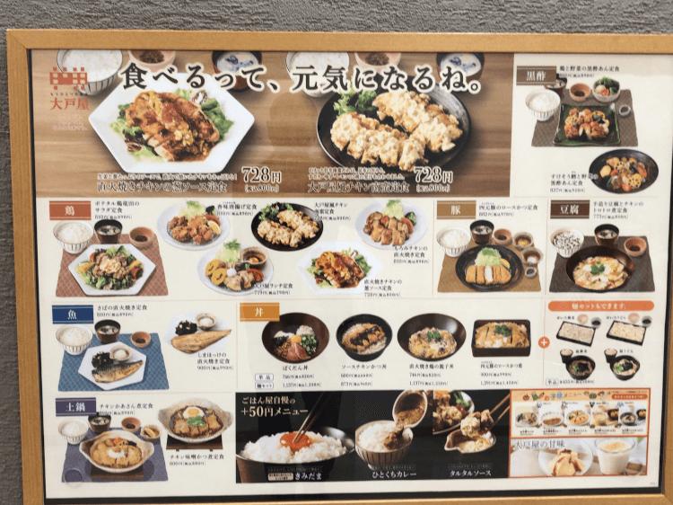 大戸屋 阪急大井町ガーデン店の店頭に貼られたメニュー