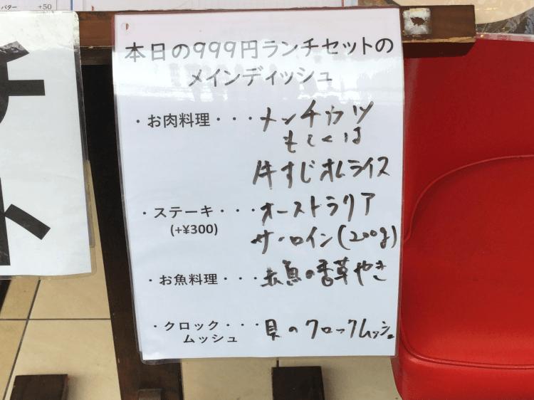 俺の999円ランチ この日のメインディッシュ@俺のフレンチ 神楽坂
