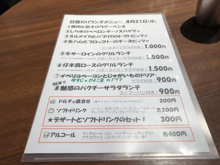 俺のイタリアン 新橋赤レンガ通店 本日のランチメニュー
