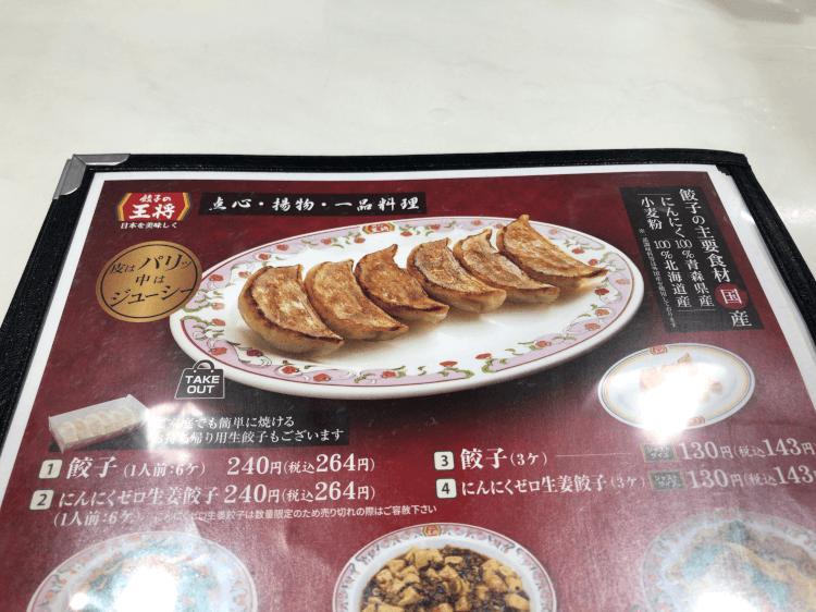 通常の餃子メニュー@餃子の王将 蒲田東口店