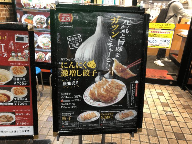 餃子の王将 蒲田駅東口店の店頭に置かれたにんにく激増し餃子の看板