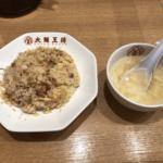 「大阪王将」餃子・五目炒飯・唐揚げ定食がかなり美味しくてびっくり!大井町
