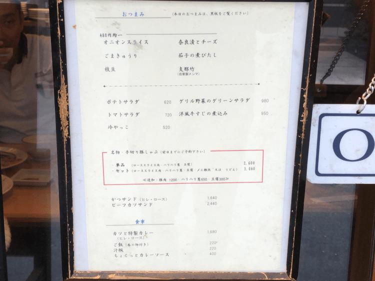 小川町 ポンチ軒 おつまみ、豚しゃぶ、かつサンド、食事メニュー