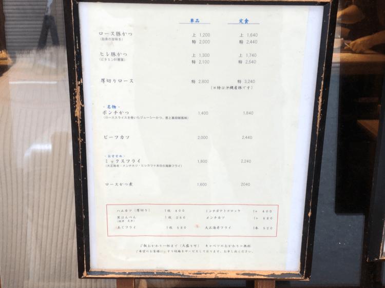 小川町 ポンチ軒 カツやフライのメニュー
