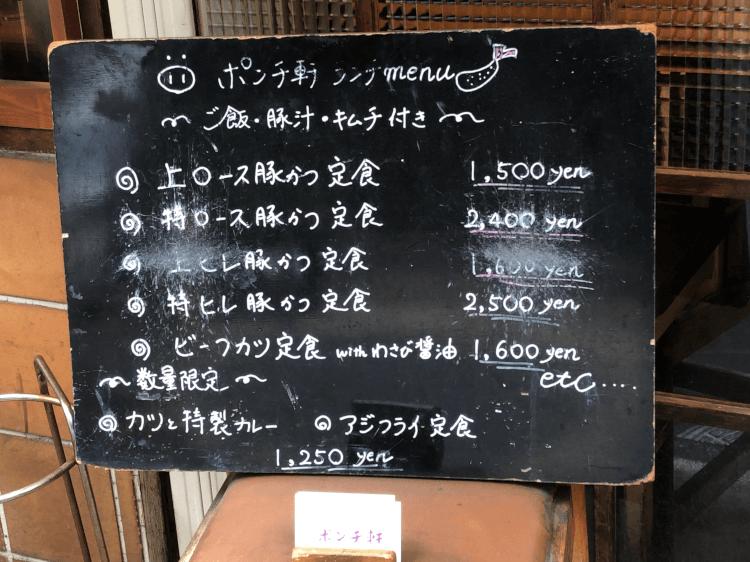 小川町 ポンチ軒 店頭の黒板に書かれたランチメニュー