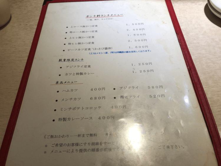 小川町 ポンチ軒 店内のランチメニュー