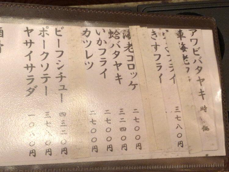 上野「ぽん多本家」のメニュー 食事のみ