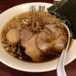 「楽観」武蔵小山店 醤油のクセがすごい立川人気No.1ラーメン