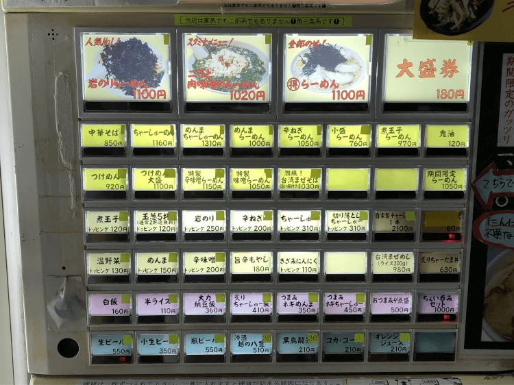 らーめん潤 蒲田店の券売機