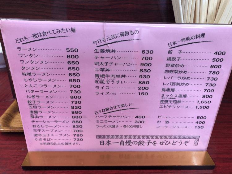 武蔵新田 ラーメン日本一のメニュー