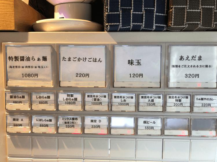 らぁ麺や 嶋の券売機