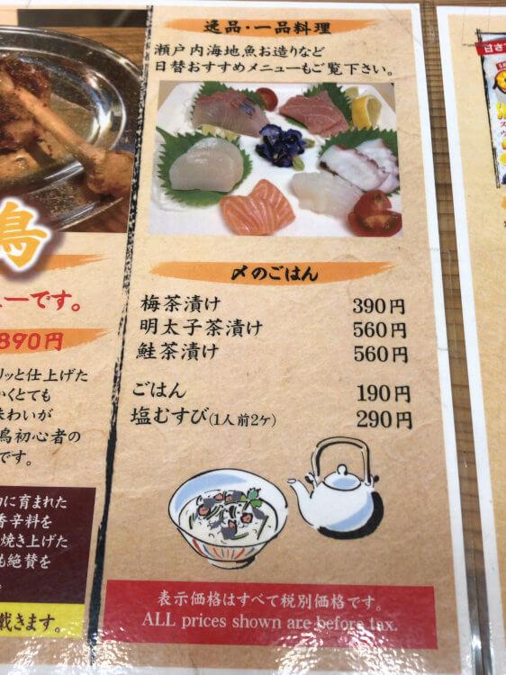 骨付鳥 蘭丸のメニュー 一品料理、〆のごはん