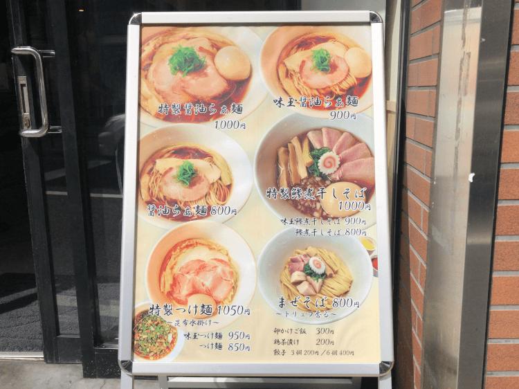 田町 らぁ麺六花の店頭に置かれたメニュー