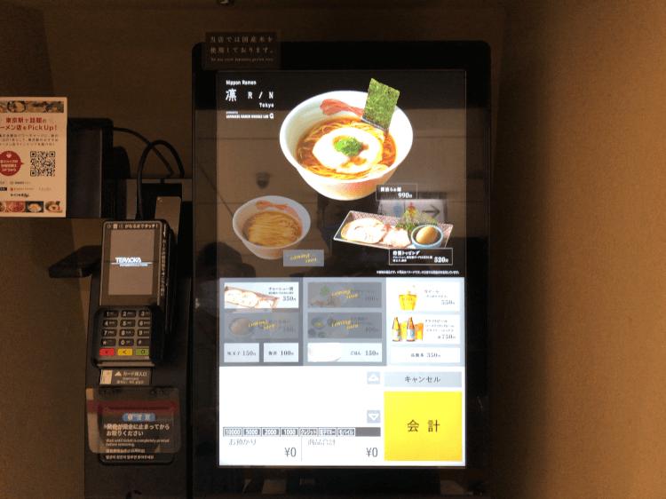 グランスタ東京 NIPPON RAMEN 凛 TOKYOの券売機