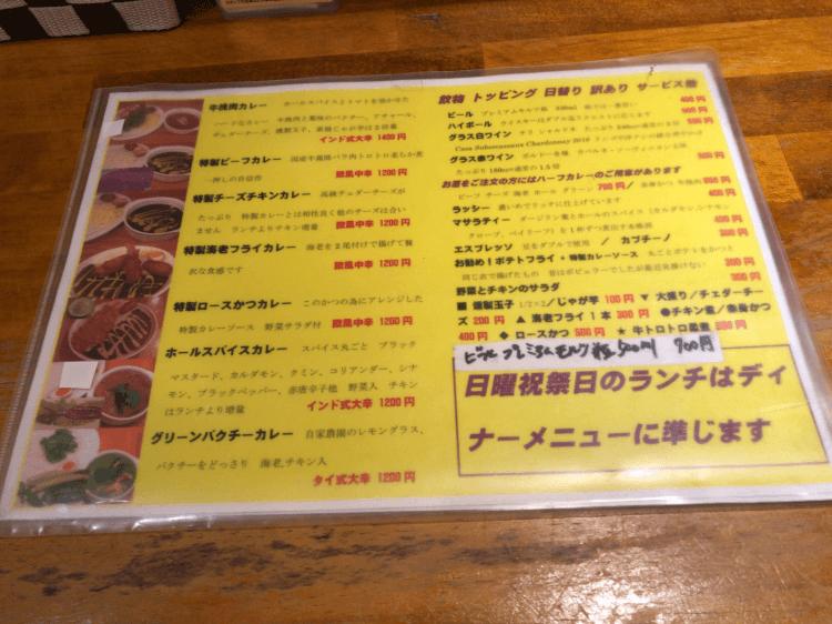 八丁堀 ロダン 店内ディナー メニュー