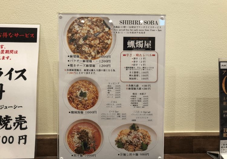 SHIBIRE NOODLES 蝋燭屋 京橋エドグラン店 店内のメニュー