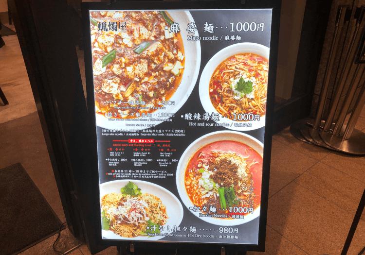 SHIBIRE NOODLES 蝋燭屋 京橋エドグラン店 店頭にあったメニュー